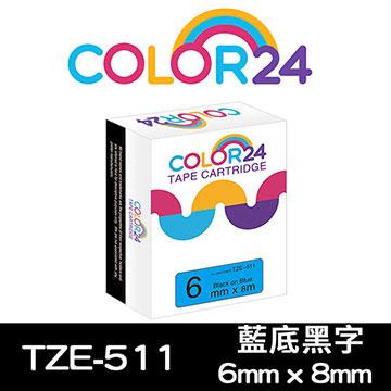 (Color24)[Color24] for Brother TZ-511 / TZe-511 Blue Black Label Tape (width 6mm)