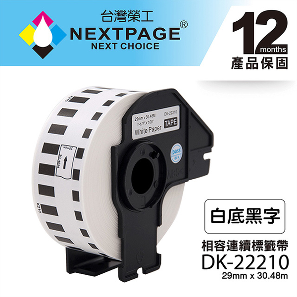 (NEXTPAGE)[Taiwan Ronggong] BROTHER compatible continuous label with DK-22214 (12mm x 30.48m black on white)