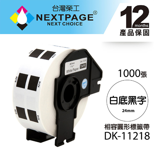 (NEXTPAGE)[Taiwan Ronggong] BROTHER round compatible stereotype label with DK-11218 (diameter 24mm black on white 1000)