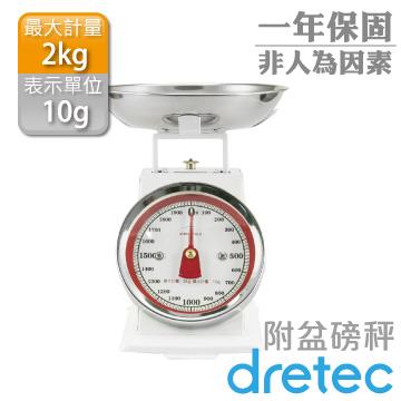(Dretec)Dretec Classic Scale - classic mechanical scales - White
