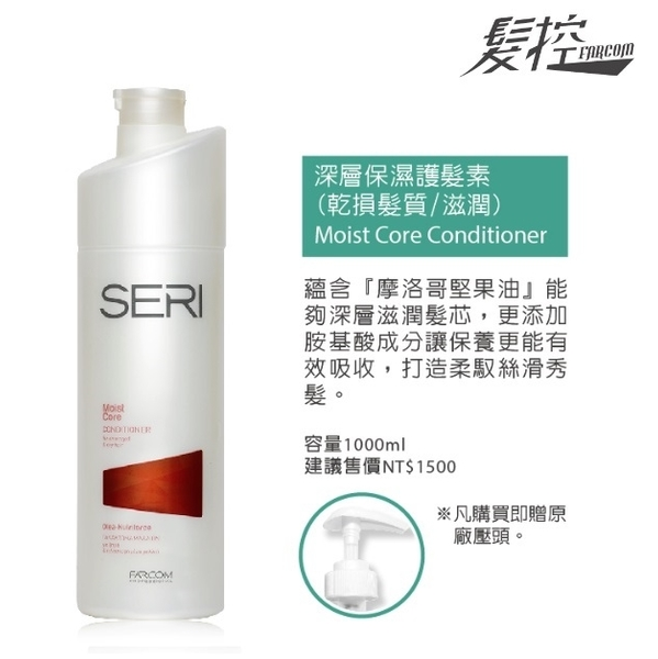 (Farcom)[Control] Hydrating Hair Conditioner 1000ml (dry damaged hair / moisturizing)