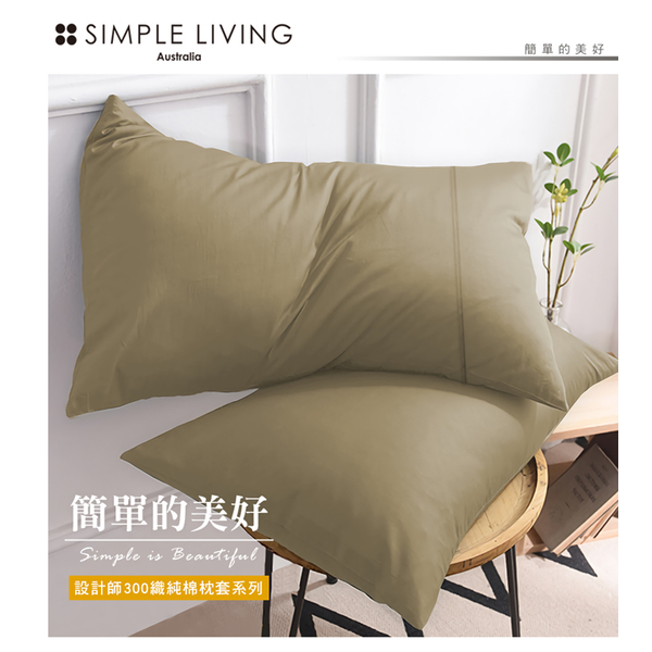 (SIMPLE LIVING)Australia Simple Living 300 woven Taiwanese cotton American envelope pillowcase - two into (magic gold)