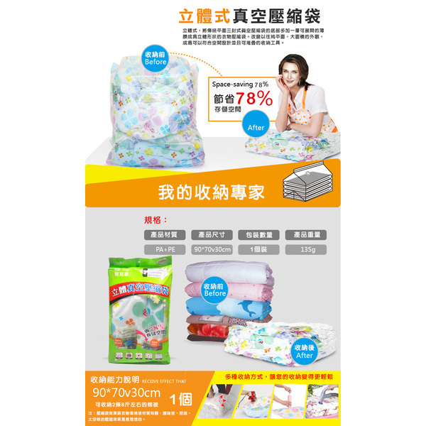 3D three-dimensional clothing quilt compression storage bag - small / 90 * 70 * 30cm (9 into the group - gift pump)