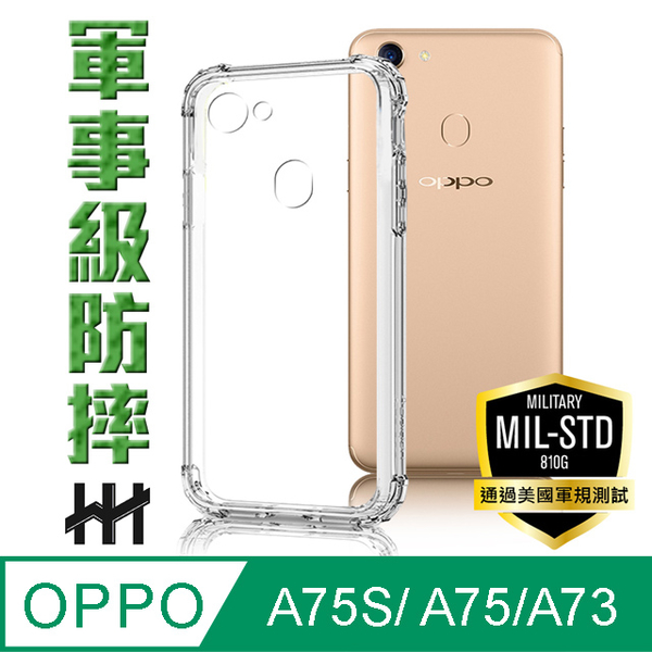 (HH)Military anti-fall mobile phone case series OPPO A75s (6吋)