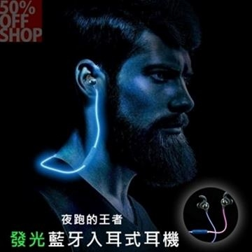 Colorful Chameleon Glowing Bluetooth Headset Bluetooth Metal Night Running Sport Headphones