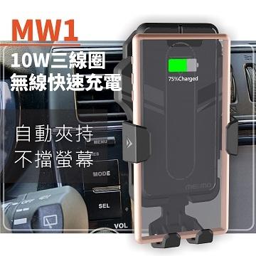 (Meemo)Meemo car gauge separate wireless fast charging