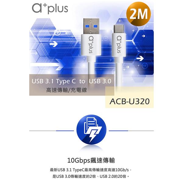 (a+plus)a+plus USB3.1 (TypeC) to USB3.0 idle transmission / charging line (2M)