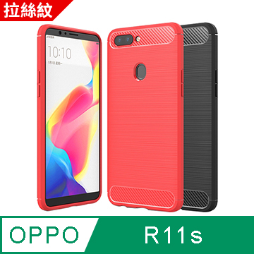 (YANGYI)[YANGYI Yang Yi] OPPO R11s 6.01 inch carbon fiber drawing soft shell shockproof shockproof mobile phone shell