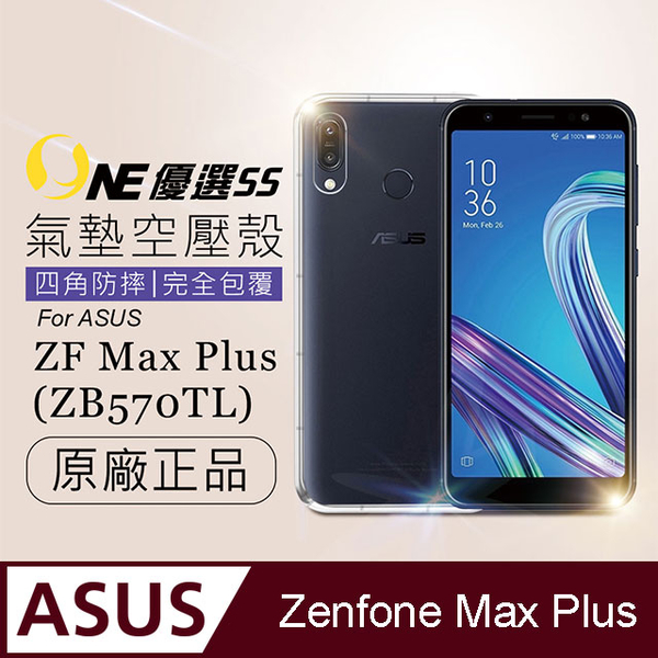 (o-one)[o-one gold bell cover] anti-drop anti-collision! ASUS ASUS ZenfoneMAX Plus (ZB570TL) transparent air cushion air pressure shell mobile phone s