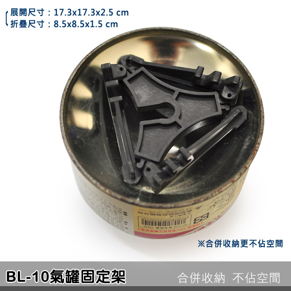 [BL-10] tank holder - folded and stored to carry good