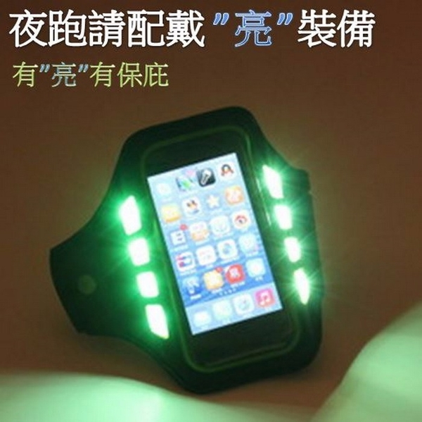 iphone special LED light night run mobile phone arm band