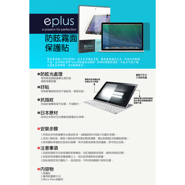 eplus 12.5 inch laptop with a matte protector 277.7 * 156.6 mm