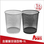 """(AXIS)""""AXIS"""" simple metal mesh trash can. Storage bin 9L_1 into"""