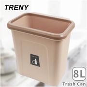 (TRENY)TRENY hanging trash can - coffee