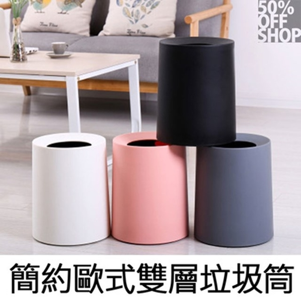 Simple European double-layer trash can