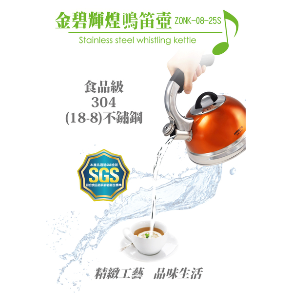 [TAITRA] ZUSHIANG 2.5L Magnificent Stainless-Steel Whistling Kettle ZONK-08-25S