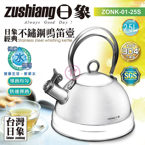 Like the classic Japanese 2.5L stainless steel kettle whistle ZONK-01-25S