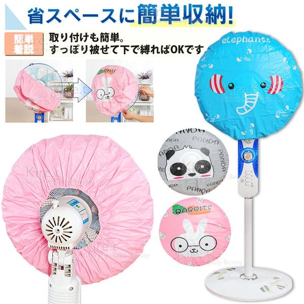 (kiret)[Value 2 into the group] Practical waterproof dustproof fan dust cover cartoon fan cover-kiret