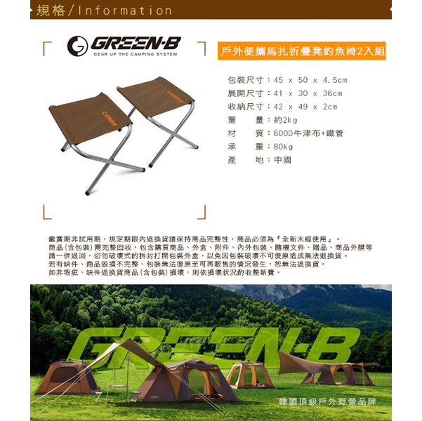 (GREEN-B)[Korea GREEN-B] outdoor portable Mazar folding stool fishing chair 2 into the group with storage bag camping / folding chairs / fishing / lei