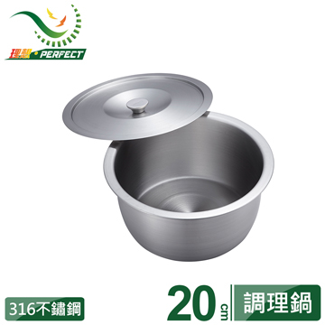 (Perfect)Perfect 316 stainless steel pot 20cm