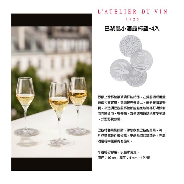 (L'ATELIER DU VIN)L'ATELIER DU VIN Paris wind tavern coaster -4 into
