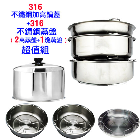 (Y.L.K.S.T)Bombyx 316 stainless steel heightening lid +316 stainless steel steamer value group (316 stainless steel increased pot lid + 3 316 steamer