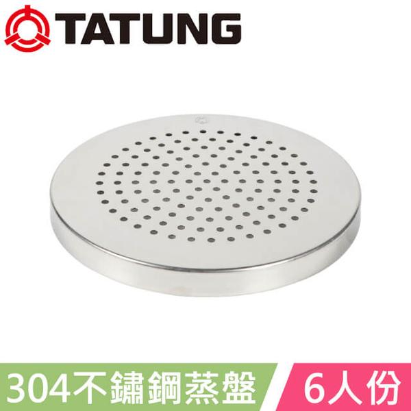 (TATUNG)TATUNG Datong 6 Steamer (C6090S)