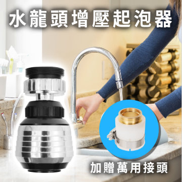 (TRENY)Faucet booster bubbler - 360 degrees (universal joint)
