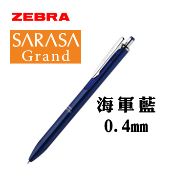 "(ZBRA)Japan ZEBRA Zebra ""SARASA Grand Series Ball Pen"" Navy / 0.4mm"