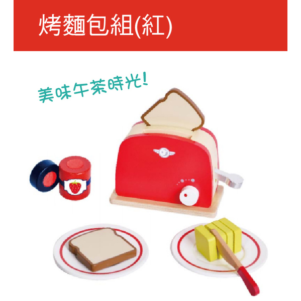 (Classic World)German Classic World Toast (Red)