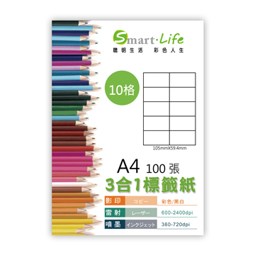 (Smart Life)Smart-Life 3-in-1 white label paper A4 100 sheets (10 grids)