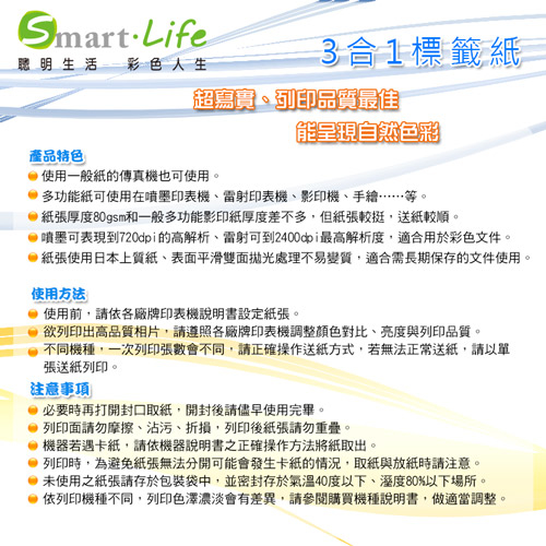 (Smart-Life)Smart-Life 3 in 1 white label paper A4 100 sheets (48 grids)