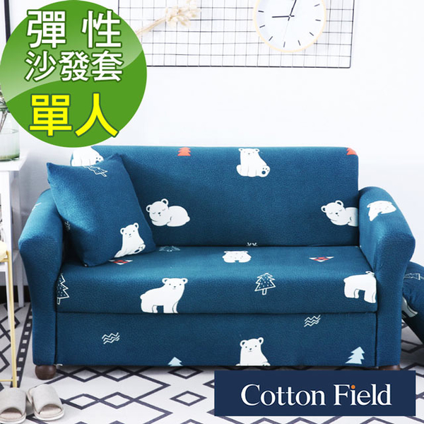 (Cotton Field) Cotton field [Ou Fei] Printed Single Elastic Slipcover - Little White Bear