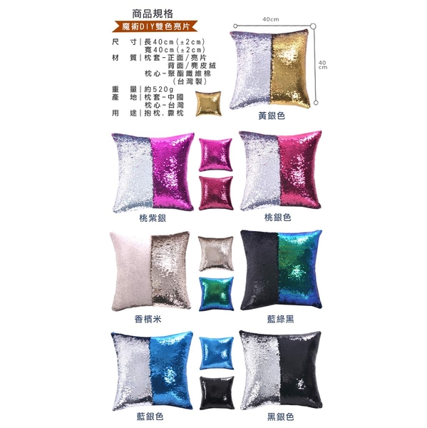 Magic DIY Double Sequin Square Pillow. Cushion (Blue Green Black)