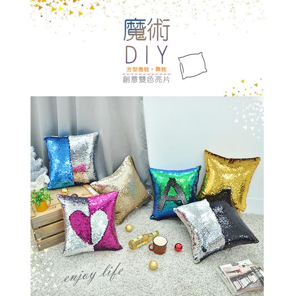 Magic DIY double-color sequin square pillow. Cushion (black silver)