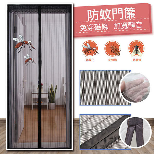 [Jia Gong Fang] New Upgrade Widen Multi-Segment Type Magnetic Strip Super Quiet Mosquito Curtain/Striped Plain (Black)
