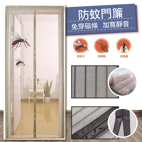 [Jia Gong Fang] New upgrade widened multi-section wear-free magnetic strip ultra-quiet mosquito curtain // striped plain (beige)