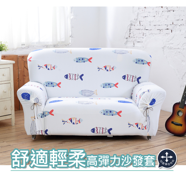 (Glam Home Selection) [Small fish] cotton soft rope elastic sofa set 1 seat