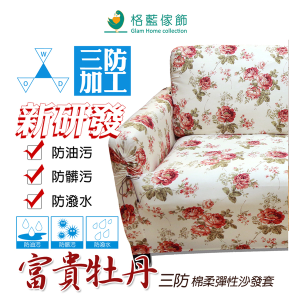 (Glam Home Selection) A new generation of three wear-resistant cotton soft sofa cover 3 seats - peony coffee