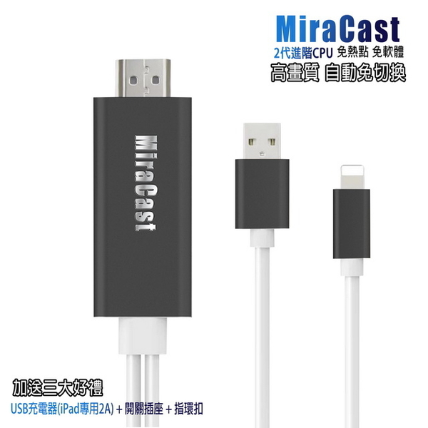 (Dawise)[AL08 mysterious black] second generation MiraCast Apple dedicated HDMI mirror audio and video cable (plus 3 big gifts)