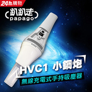 นำเครื่องดูดฝุ่นแบบมือถือออก - สีเทา HVC1-GW
