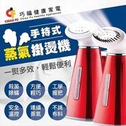 (巧福)Qiaofu handheld steamer
