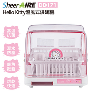 (SheerAIRE)Hello Kitty warm air drying machine (DD171)