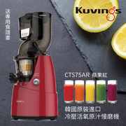 (Kuvings)Oxygen Kuvings cold juice extraction machine - apple red (CTS75AR)