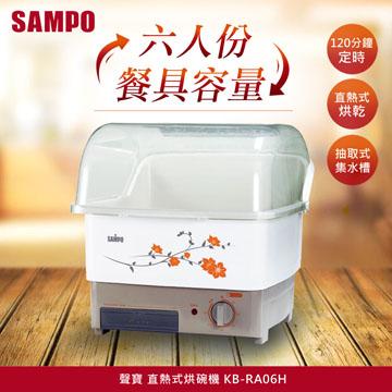[TAITRA] SAMPO Dish Dryer(KB-RA06H)