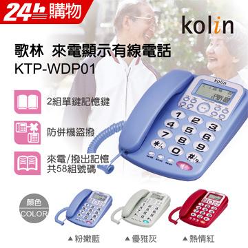 Kolin Kolin ID ผู้โทรเข้าหมายเลขโทรศัพท์ KTP-WDP01 สีชมพูสีฟ้า