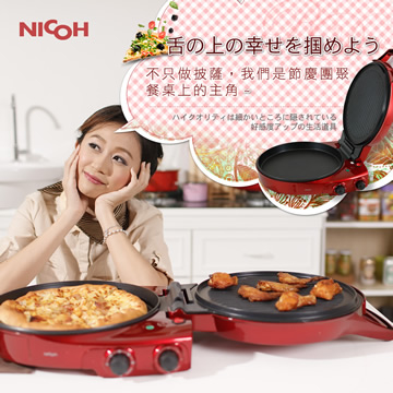 (NICOH)Japan NICOH Multi-function Pizza Machine (PS-502)