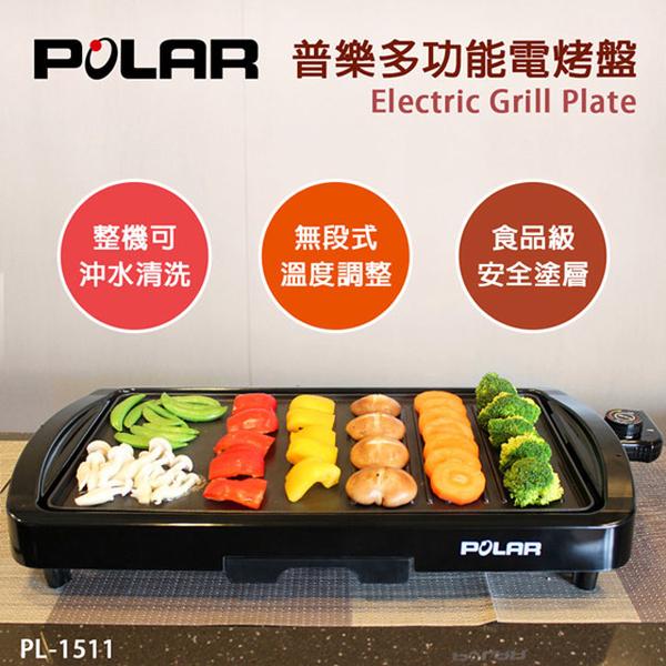 (POLAR)[POLAR Pule] multi-function electric baking pan (PL-1511)
