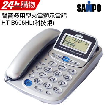 [TAITRA] SAMPO Multi-functional Telephone HT-B905HL(Tech Silver)