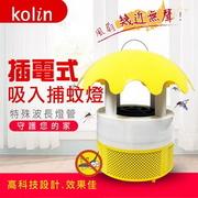 (kolin)[Kolin Kolin] Photocatalyst Inhalation mosquito lamp (EH263KEM)